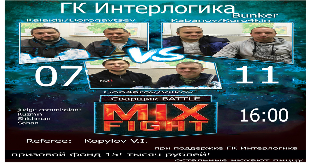 MIX FIGHT 2019!!!